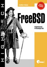 Купить книгу почтой в интернет магазине Книга FreeBSD. Подробное руководство. 2-е изд. Лукас
