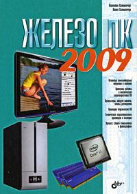 Купить книгу почтой в интернет магазине Книга Железо ПК 2009. Соломенчук