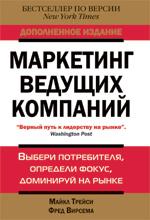 Купить книгу почтой в интернет магазине Книга Маркетинг ведущих компаний: выбери потребителя, определи фокус, доминируй на рынке. Майкл Трейси