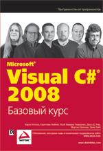 Купить книгу почтой в интернет магазине Книга Visual C# 2008: базовый курс. Уотсон