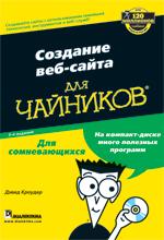 Купить книгу почтой в интернет магазине Книга Создание веб-сайта для чайников. 3-е изд. Кроудер