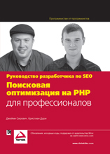 Купить книгу почтой в интернет магазине Книга Поисковая оптимизации на PHP для профессионалов. Руководство разработчика по SEO. Сирович