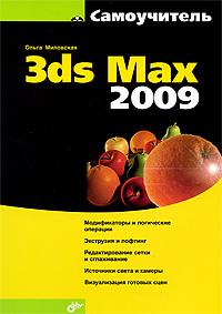 Купить книгу почтой в интернет магазине Книга Самоучитель 3ds Max 2009. Миловская