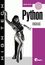 Купить книгу почтой в интернет магазине Python. Подробный справочник 4-е изд. Бизли