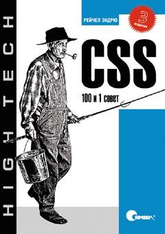 Купить книгу почтой в интернет магазине Книга CSS. 100 и 1 совет. 3-е изд. Эндрю