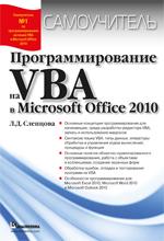 Купить книгу почтой в интернет магазине Книга Программирование на VBA в Microsoft Office 2010. Слепцова