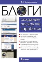 Купить книгу почтой в интернет магазине Книга Блоги: создание, раскрутка, заработок. Колисниченко