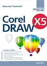 Купить книгу почтой в интернет магазине CorelDRAW X5 на 100 %. Пташинский