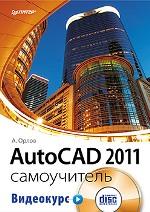 Купить книгу почтой в интернет магазине AutoCAD 2011. Самоучитель. Орлов (+CD с видеокурсом)