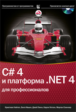 Купить книгу почтой в интернет магазине C# 4.0 и платформа .NET 4 для профессионалов. Нейгел
