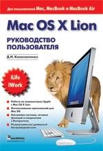Купить книгу почтой в интернет магазине Книга Mac OS X Lion. Руководство пользователя . Колисниченко
