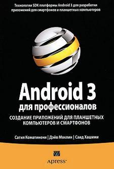Купить книгу почтой в интернет магазине Книга Android 3 для профессионалов. Создание приложений для планшетных компьютеров и смартфонов .Сатия Коматинени, Дэйв Маклин, Саид