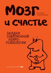 Купить книгу почтой в интернет магазине Книга Мозг и счастье. Загадки современной нейропсихологии. Хансон , Мендиус