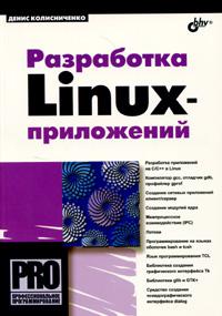Купить книгу почтой в интернет магазине Книга Разработка Linux-приложений. Колисниченко