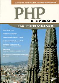 Купить книгу почтой в интернет магазине Книга PHP на примерах 2-е изд. Кузнецов