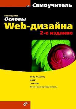Купить книгу почтой в интернет магазине Книга Основы Web-дизайна. Самоучитель. 2-е изд. Дунаев