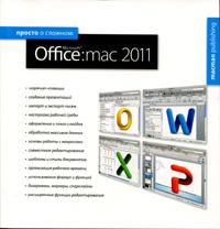 Купить книгу почтой в интернет магазине Книга Просто о сложном: Miicrosoft Office: mac 2011