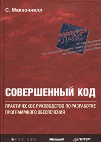 Купить книгу почтой в интернет магазине Книга Совершенный код.Макконнелл