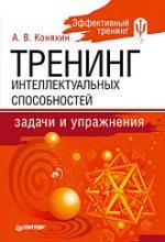 Купить книгу почтой в интернет магазине Книга Тренинг интеллектуальных способностей: задачи и упражнения.Коняхин