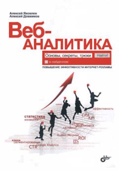 Купить книгу почтой в интернет магазине Веб-аналитика: основы, секреты, трюки. Яковлев