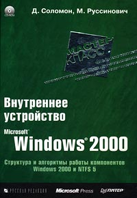 Купить книгу почтой в интернет магазине Внутреннее устройство Windows 2000. Мастер-класс +CD - Соломон Д., Руссинович М.