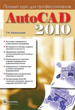 Купить книгу почтой в интернет магазине Книга AutoCAD 2010. Полный курс для профессионалов. Климачева