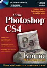 Книга Библия пользователя. Adobe Photoshop CS4. Стейси Кейтс