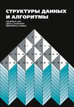 Купить книгу почтой в интернет магазине Книга Структуры данных и алгоритмы.Ахо