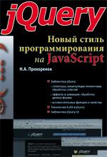 Купить книгу почтой в интернет магазине Книга jQuery. Новый стиль программирования на JavaScript. Прохоренок