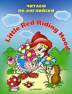 Купить книгу почтой в интернет магазине Книга Little red riding hood (Красная Шапочка)