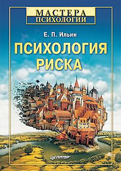 Книга Психология риска. Ильин