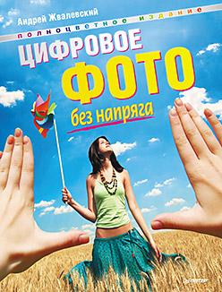 Купить книгу почтой в интернет магазине Книга Цифровое фото без напряга. Полноцветное издание. Жвалевский