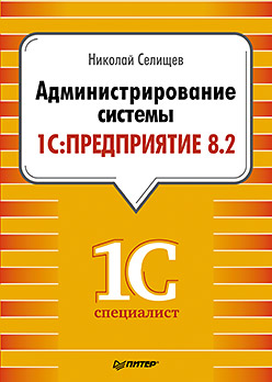 """Купить книгу почтой в интернет магазине Книга Администрирование системы """"1С:Предприятие 8.2"""". Селищев"""