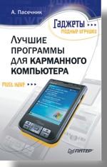 Купить книгу почтой в интернет магазине Книга Лучшие программы для карманного компьютера. Пасечник