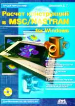 Купить книгу почтой в интернет магазине Книга Расчет конструкций в MSC/NASTRAN for Windows. 2-е изд. (+CD). Шимкович