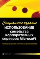 Купить Книга Использование семейства корпоративных серверов Microsoft. Специальное издание. Дон Джонс. 2003