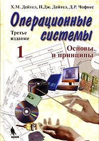 Купить книгу почтой в интернет магазине Книга Операционные системы. Основы и принципы. 3-е изд. Дейтел