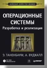 Купить Книга Операционные системы: разработка и реализация. Классика CS. Таненбаум. (+CD)
