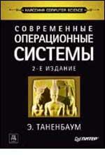 Купить книгу почтой в интернет магазине Книга Современные операционные системы. 2-е изд. Таненбаум. Питер