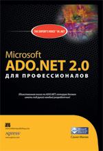 Купить книгу почтой в интернет магазине Книга Microsoft ADO.NET 2.0 для профессионалов. Сахил Малик