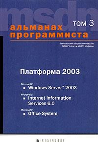 Купить книгу почтой в интернет магазине Книга Альманах программиста. том 3. платформа 2003
