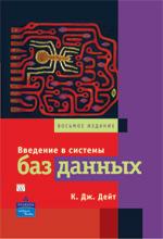 Купить книгу почтой в интернет магазине Книга Введение в системы баз данных, 8-е изд. К. Дж. Дейт