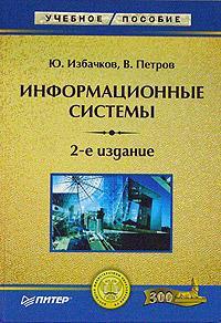 Купить книгу почтой в интернет магазине Книга Информационные системы: Учебник для вузов. 2-е изд. Избачков