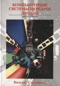 Книга Компьютерные системы передачи данных. 6-е издание. Столлингс. Вильямс. 2002