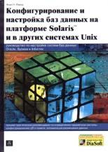 Книга Конфигурирование и настройка баз данных на платформе Solaris и в других системах Unix. Пэкер Алан. 2002