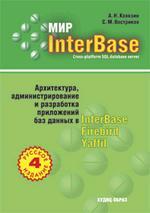 Купить книгу почтой в интернет магазине Книга Мир InterBase. Архитектура, администрирование и разработка приложжений БД в InterBase. 4-е