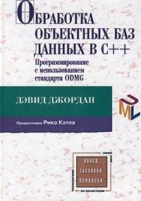 Купить книгу почтой в интернет магазине Книга Обработка объектных БД в C++. Программирование ODMG. Вильямс