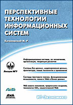 Купить книгу почтой в интернет магазине Книга Перспективные технологии информационных систем. Когаловский. 2003