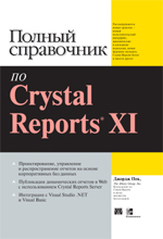 Купить Книга Полный справочник по Crystal Reports XI. Джордж Пек