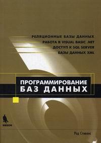 Купить книгу почтой в интернет магазине Книга Программирование баз данных. 2-е изд. Стивенс